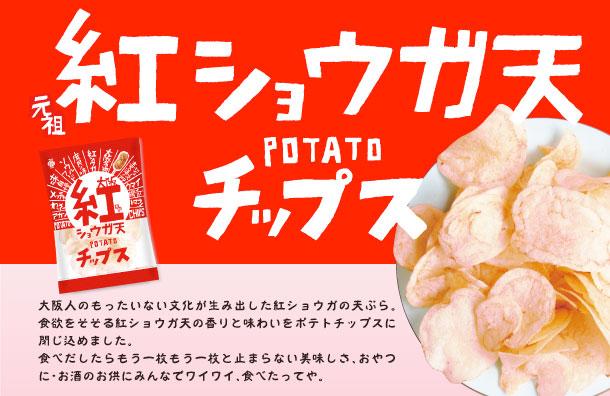 大阪人のもったいな文化が生み出した紅ショウガの天ぷら。 食欲をそそる紅ショウガ天の香りと味わいをポテトチップスに閉じ込めました。 食べ出したらもう一枚もう一枚と止まらない美味しさ。 おやつに・お酒のお供にみんなでワイワイ、食べたってや!
